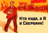 """Мариинское отделение ОАО """"Сбербанк России"""""""